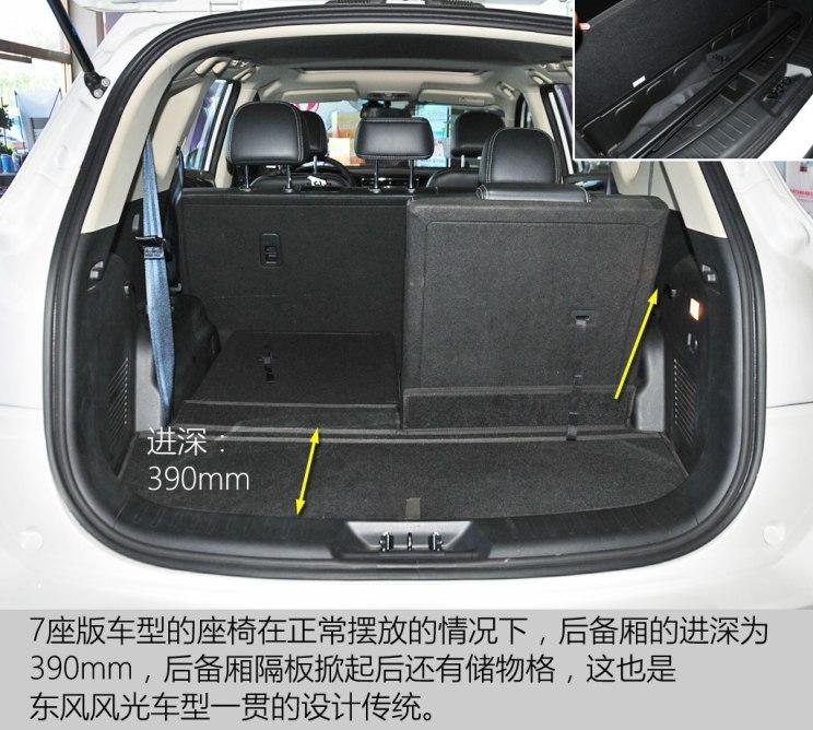 东风小康 东风风光580 2016款 1.5T 手动舒适型