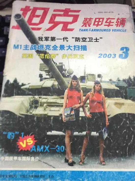 没错就是这本,里面还有一篇文章有歼-10的照片