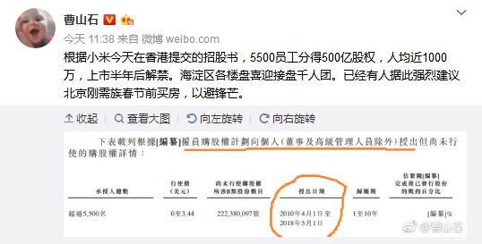 小米IPO配售遭疯抢! 雷军:估值等于腾讯乘苹果