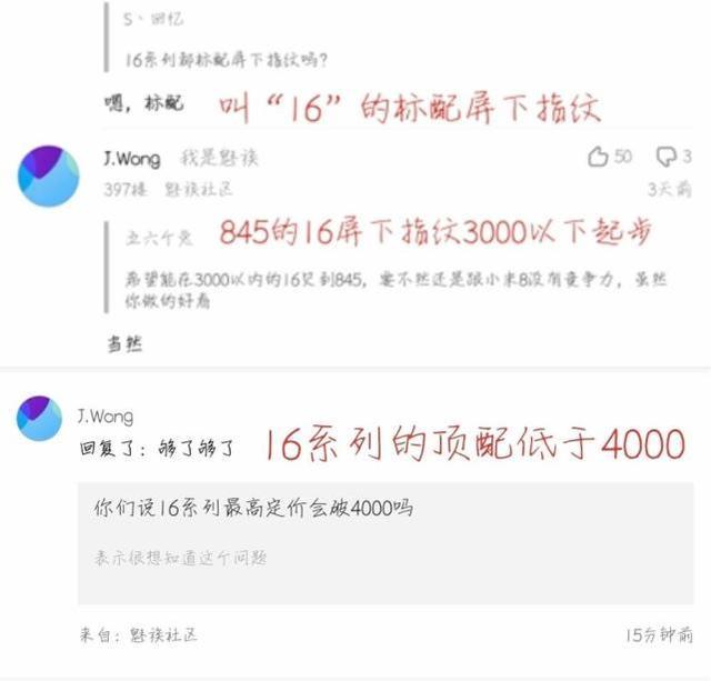 魅族16Plus背面照首曝 传6+128GB存储组合起步