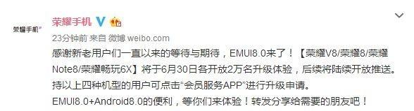 荣耀官宣:四款老机型获EMUI 8.0升级