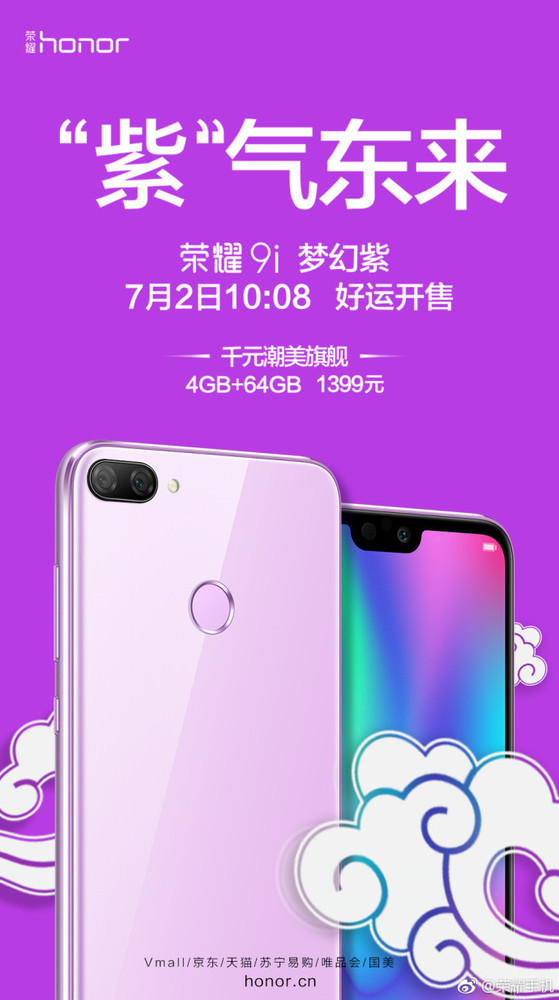荣耀9i梦幻紫今日开售 双面玻璃仅售1399