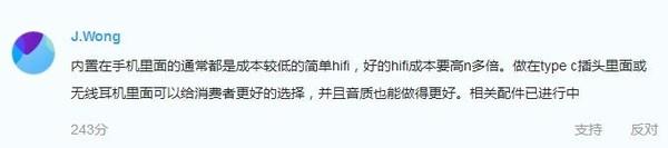 黄章再爆料:魅族16将遗憾缺失HiFi功能
