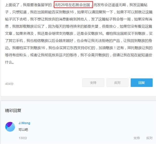 魅族16上市日期曝光:8月26号前将开售