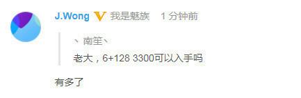 魅族16将配8GB运存 6+128GB不到3300