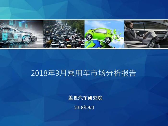 【销量报告】 2018年9月乘用车市场销量分析
