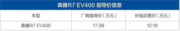 森雅R7 EV400上市 官方售价17.98万元/推一款车型