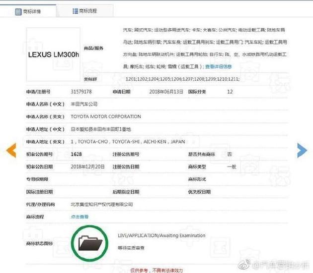 丰田在华注册LEXUS LM350/LM300h商标 或为雷克萨斯MPV
