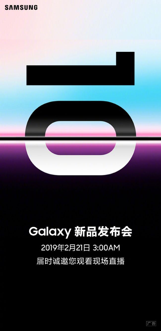 三星Galaxy S10官宣 或搭载挖孔屏+超声波屏下指纹支持5G