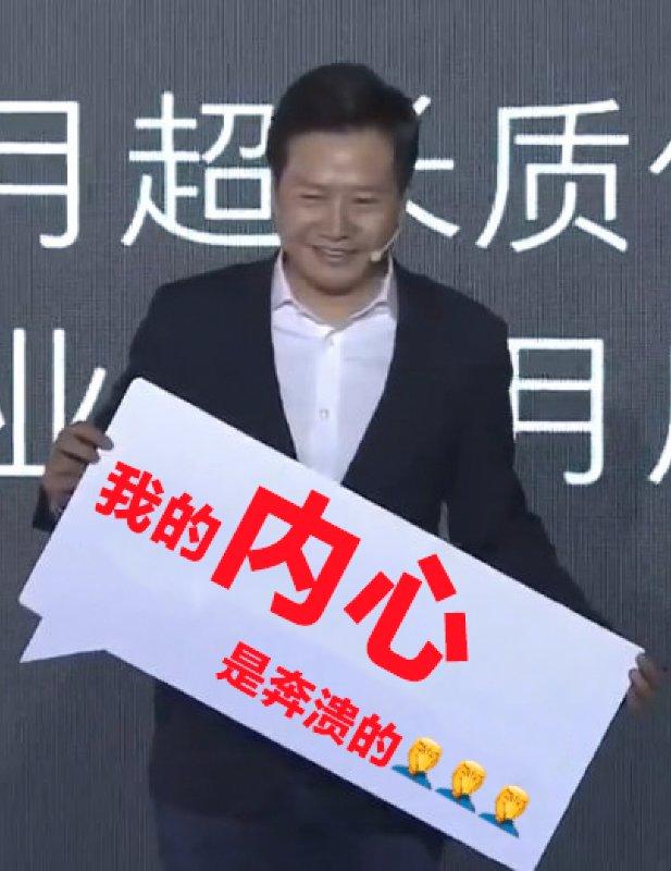 雷军急了!在小米发布会上怼了67次荣耀+1次荣耀副总裁