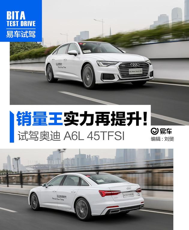 全新奥迪A6L能否延续辉煌 还得看这款2.0T车型的实际表现!