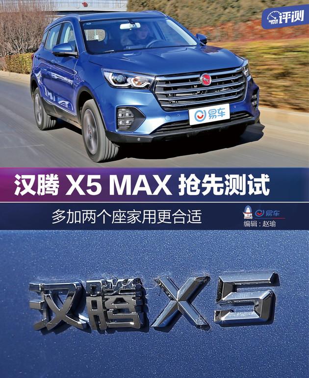 汉腾X5 MAX抢先测试 多加两个座家用更合适