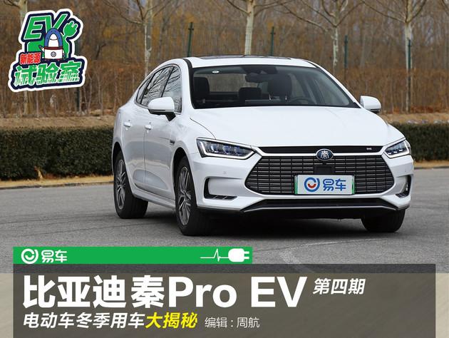 """电动车冬季用车大揭秘 """"抗寒""""表现出众的秦Pro EV"""