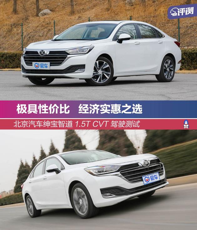 极具性价比 经济实惠之选 试驾北京汽车绅宝智道1.5T CVT
