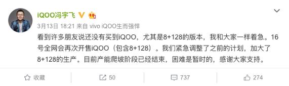 iQOO手机16日再次开售!8G+128G版本备货更充足
