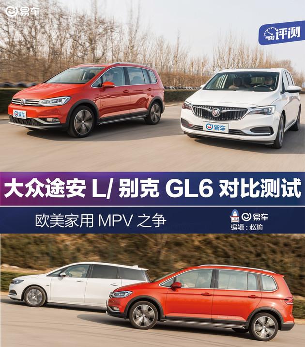 大众途安L/别克GL6对比测试 欧美家用MPV之争
