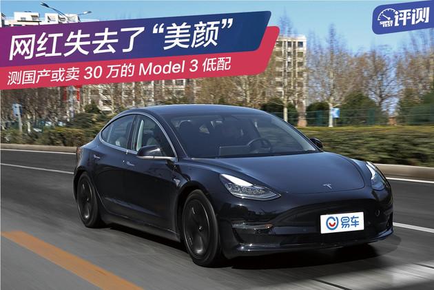 """国产或卖30万的Model 3低配抢先测 网红失去了""""美颜"""""""