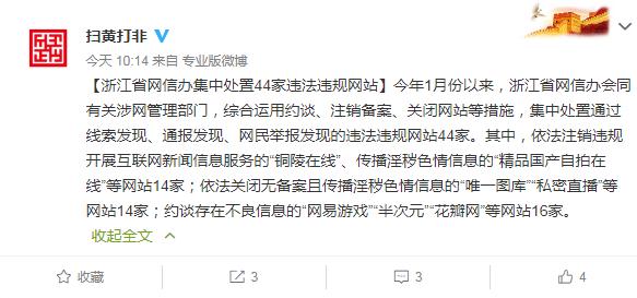 浙江网信办处置44家违法违规网站 包含网易游戏、半次元等