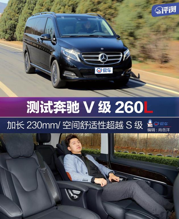 測試奔馳V260L 加長230mm/空間舒適性超越S級
