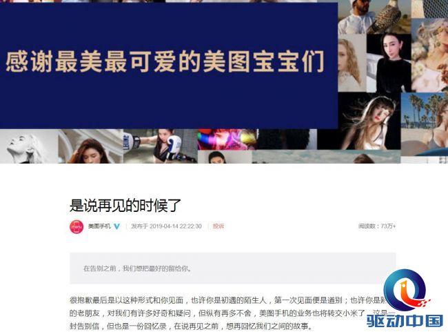 美图宣布终止手机业务,品牌授权给小米运营