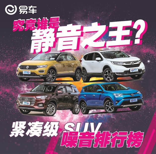 究竟谁是静音之王?热门紧凑级SUV噪音排行榜