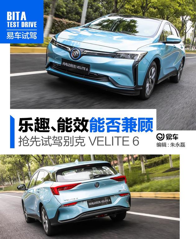 别克首款纯电动车VELITE 6!开起来乐趣和能效能否兼顾?