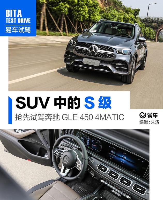 试驾全新奔驰GLE 450 4MATIC 可以越野的S级享受!