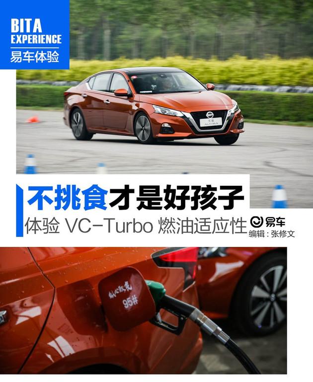 不挑食才是好孩子 看VC-Turbo如何适应不同标号燃油