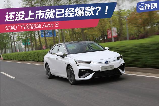 16万多的电动车续航510km 还没上市就已经卖出2.3万辆了!