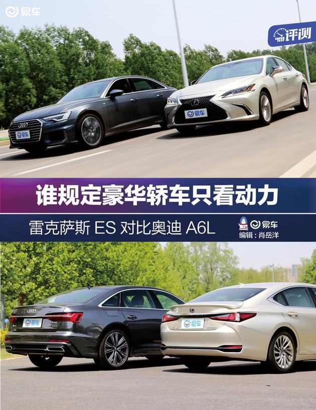 谁规定豪华轿车只看动力 雷克萨斯ES对比奥迪A6L