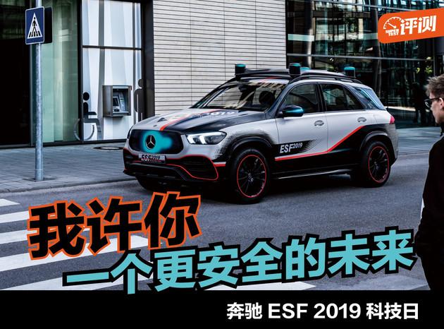 我许你一个更安全的未来 奔驰新型实验安全车ESF 2019