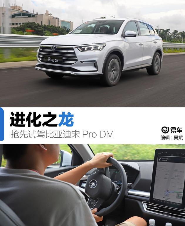 """这台""""龙脸""""SUV惹不起 抢先试驾比亚迪宋Pro DM"""