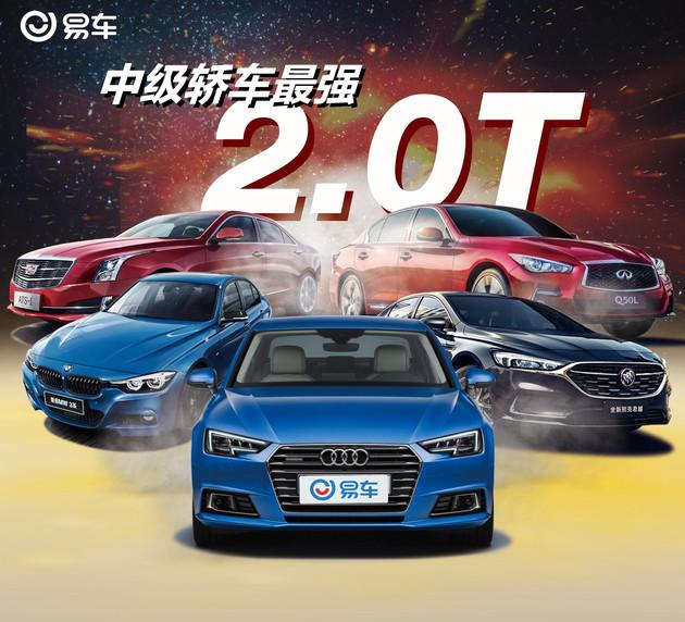 黄金动力谁最强!中级轿车最强2.0T排行榜