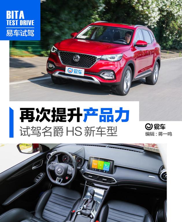 再次提升产品竞争力 抢先试驾名爵HS新车型