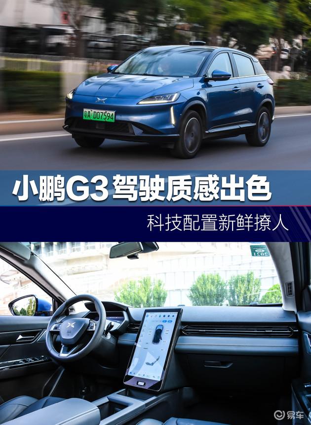 小鹏G3驾驶质感出色 科技配置新鲜撩人