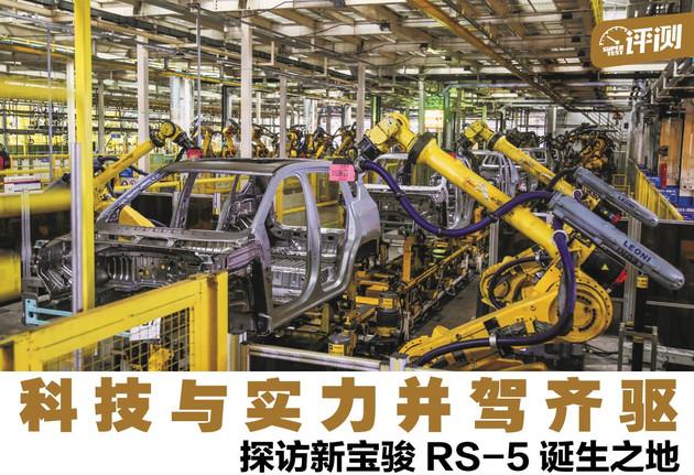科技与实力并驾齐驱 探访新宝骏RS-5诞生之地