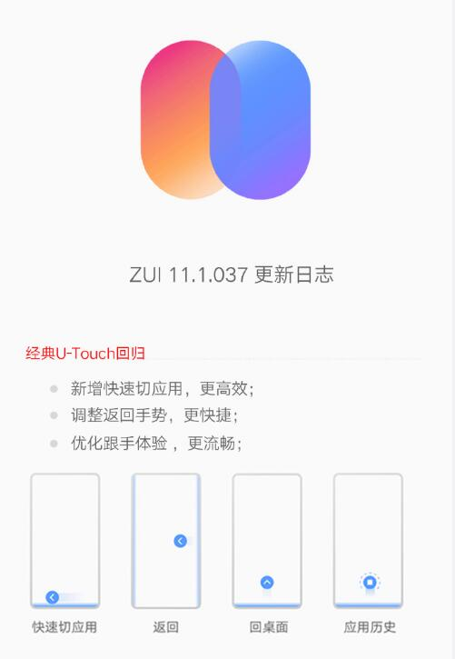 老用户福音 !遐想ZUI 11.1开发版出炉6月18日正式公测