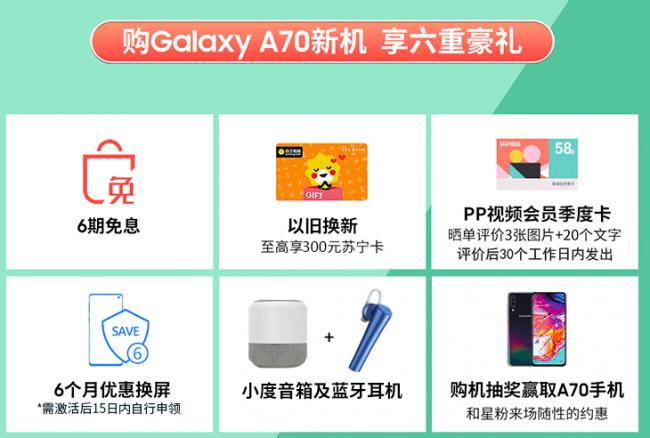 618購機心得 三星Galaxy A70憑什么獲得認可?