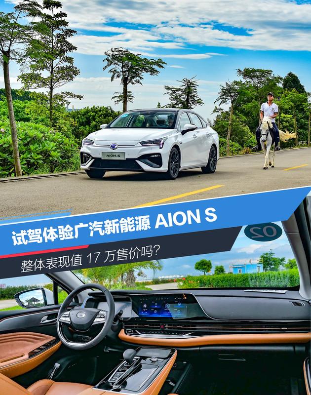 試駕廣汽新能源AION S 整體表現值17萬售價嗎?