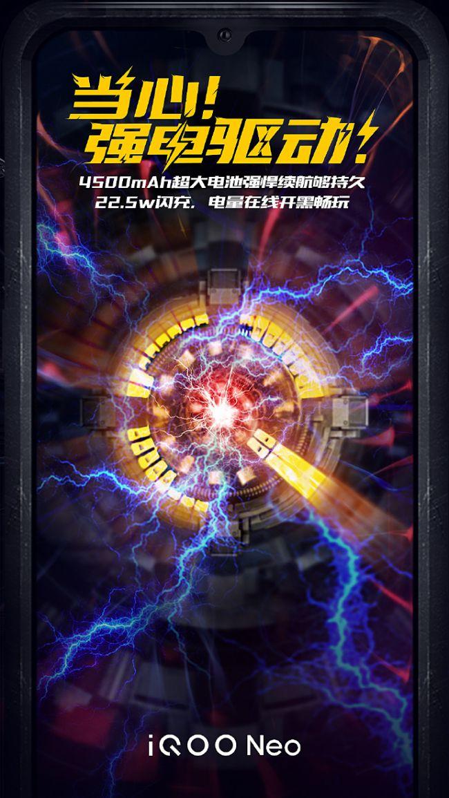 iQOO Neo官方預熱 長續航下驍龍845芯片能否起勢?