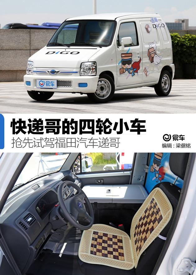 """讓快遞小哥告別""""三輪車""""時代 搶先體驗福田純電微型車遞哥"""