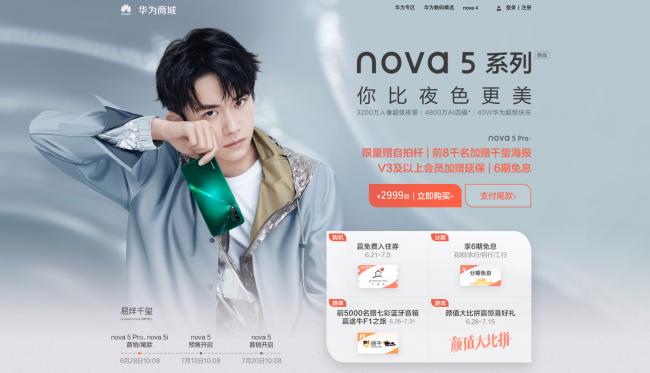 全新夜景自拍神器 華為nova5系列6月28日正式開啟首銷