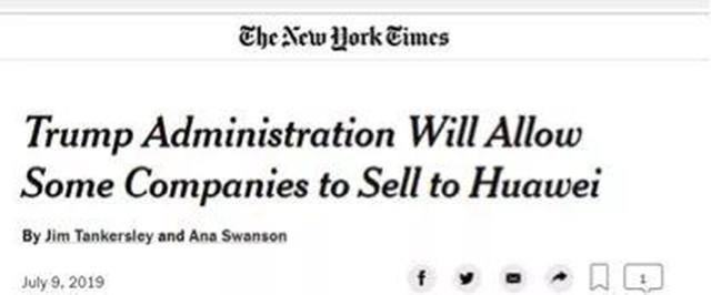 终于可以松口气了:美国商务部宣布解禁对华为供货