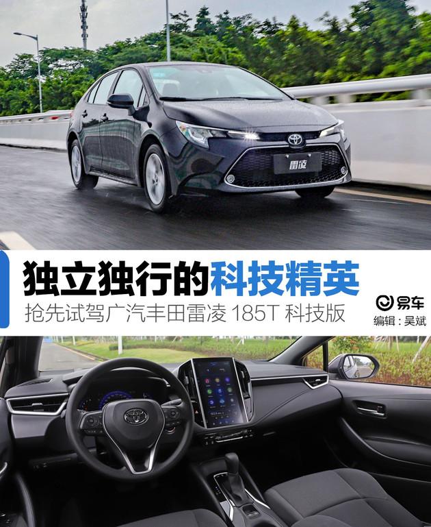 独立独行的科技精英 抢先试驾广汽丰田雷凌185T科技版