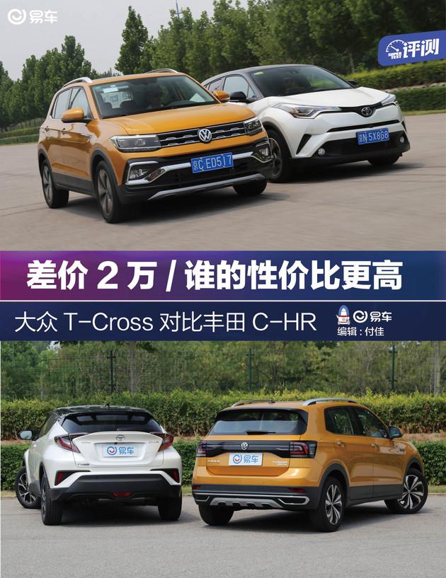 差价2万/谁的性价比更高 大众T-Cross对比丰田C-HR