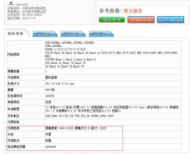 """华为两款5G新机入网工信部 能在26日""""联接未来""""吗?"""