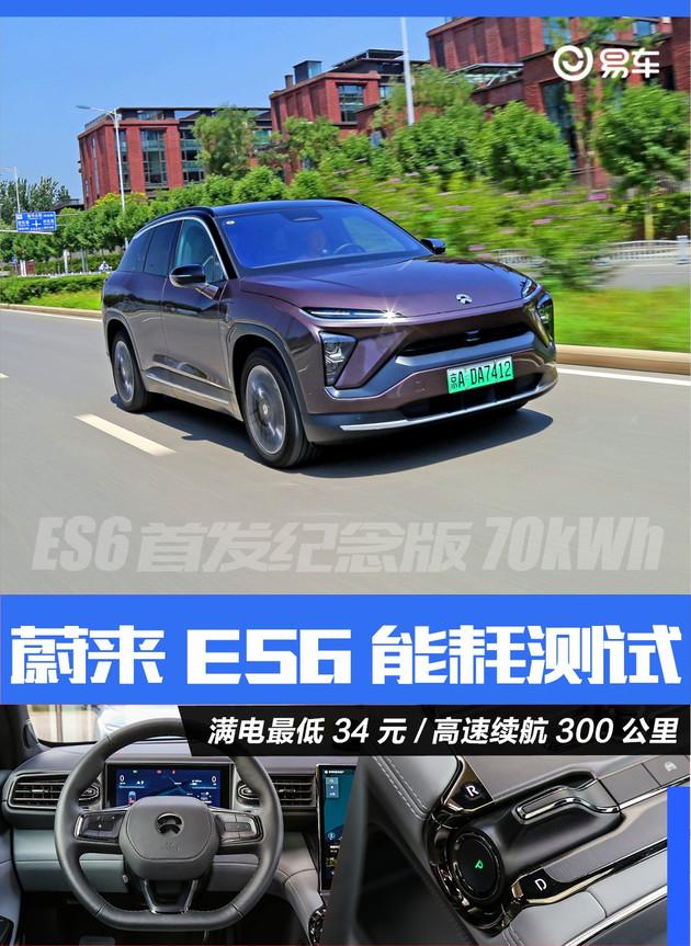 蔚來ES6能耗測試 滿電最低34元/高速續航300公里
