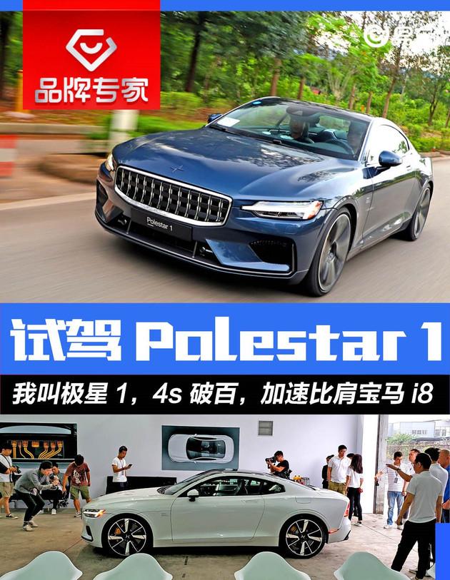 Polestar 1:我叫極星1,4s破百,加速比肩寶馬i8,售價更便宜
