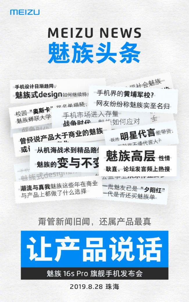 魅族16s Pro让产品说话 8月28日旗舰新品珠海见