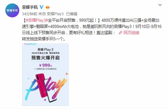 999元硬件直出4800万拍照 荣耀Play 3预售火爆开启